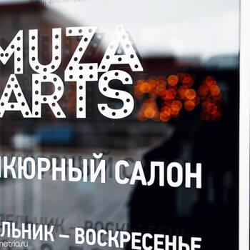 8 Марта Muza Arts 2017 год