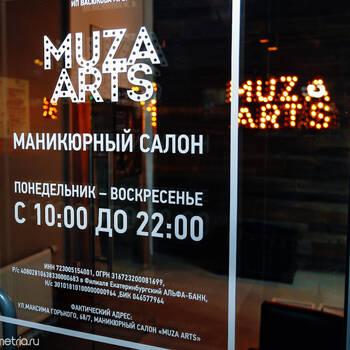 23 Февраля Muza Arts 2017 год